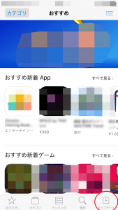 app storeのスクリーンショット画面