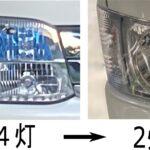 ハイエース3型HIDから4型H4ハロゲンへフェイスチェンジへの道 作業編 その1 4灯ヘッドライトを2灯にするためのハーネス作成